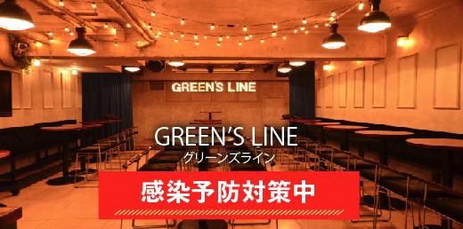 グリーンズライン