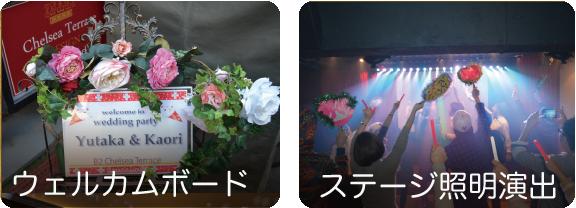 ウェルカムボード、ステージ照明演出