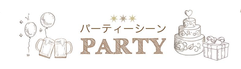 パーティシーン